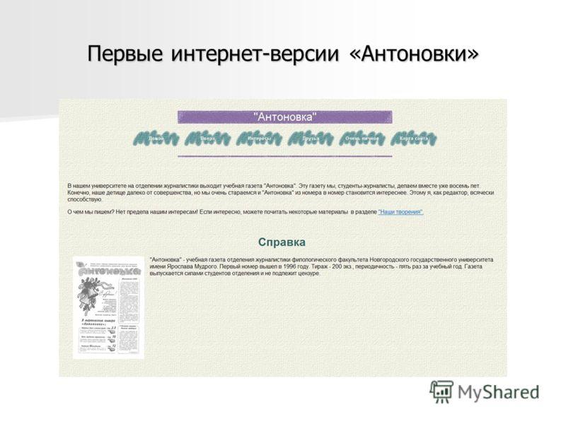 Первые интернет-версии «Антоновки»