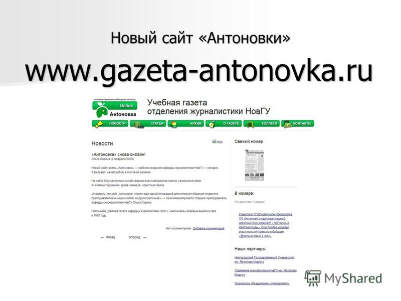 Новый сайт «Антоновки» www.gazeta-antonovka.ru