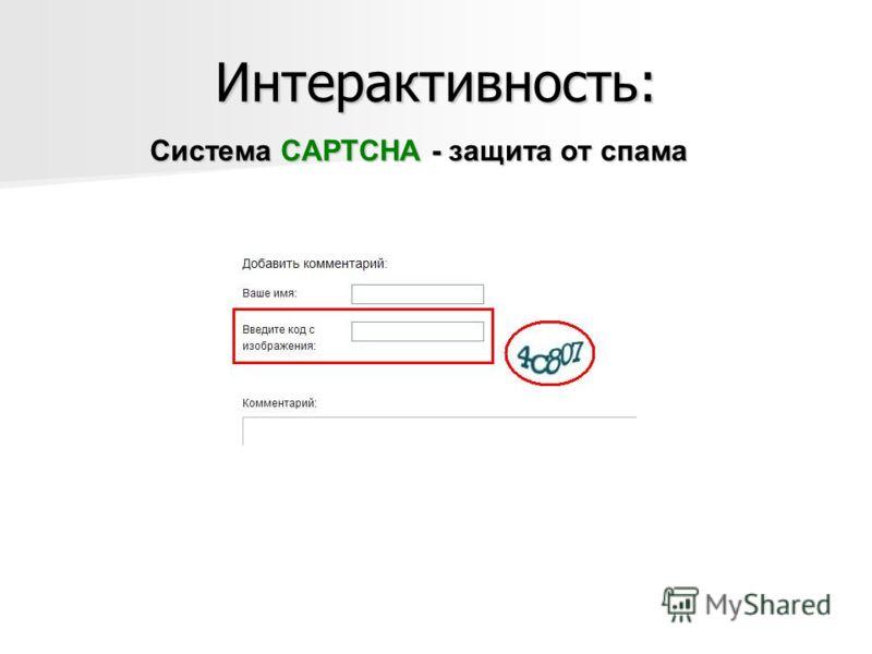 Интерактивность: Система CAPTCHA - защита от спама Система CAPTCHA - защита от спама