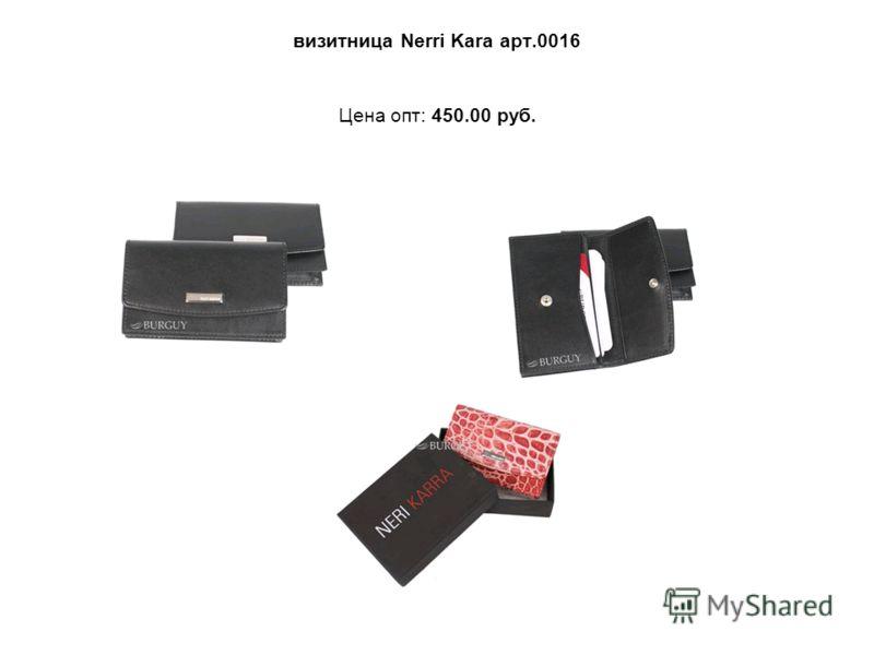 визитница Nerri Kara арт.0016 Цена опт: 450.00 руб.