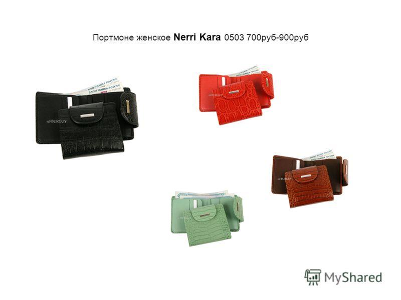 Портмоне женское Nerri Kara 0503 700руб-900руб