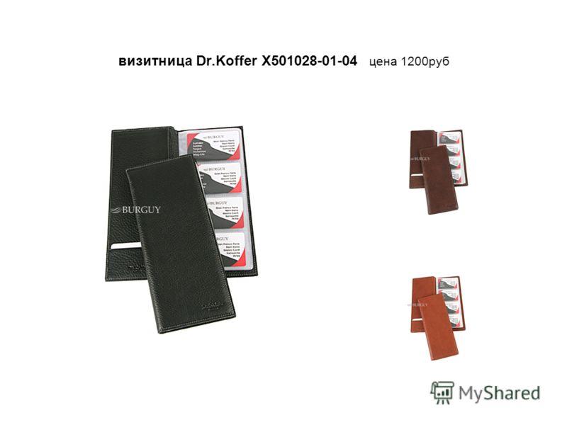 визитница Dr.Koffer X501028-01-04 цена 1200руб