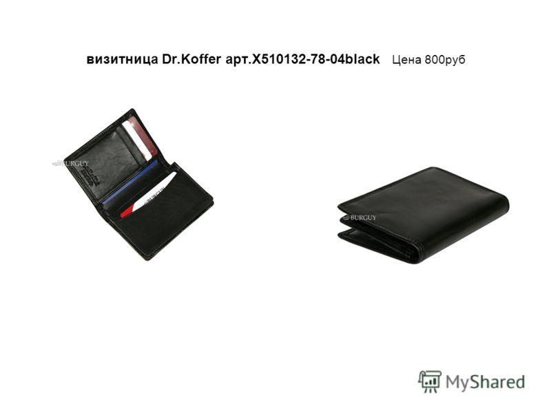 визитница Dr.Koffer арт.X510132-78-04black Цена 800руб