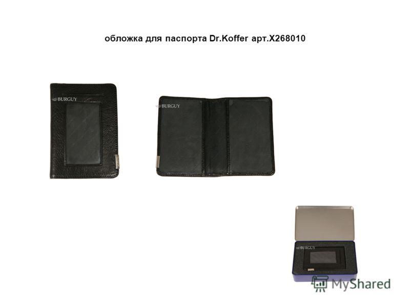 обложка для паспорта Dr.Koffer арт.X268010