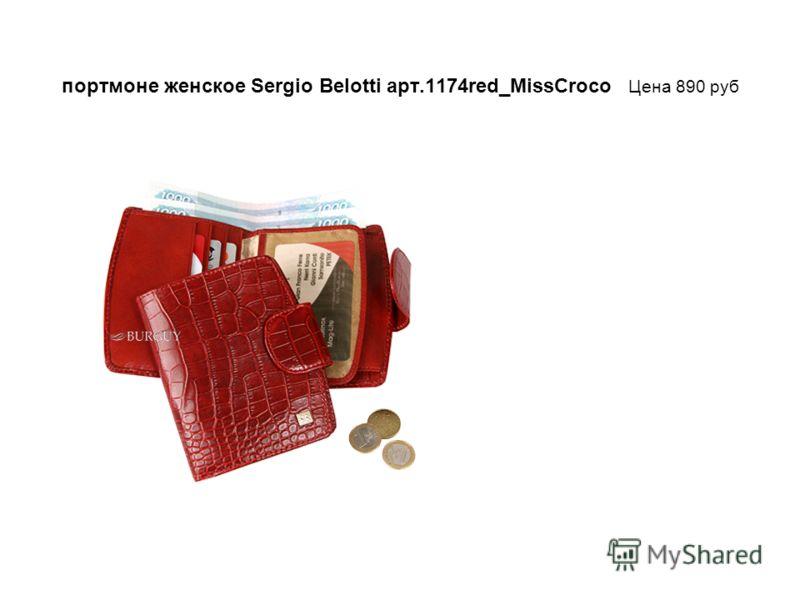 портмоне женское Sergio Belotti арт.1174red_MissCroco Цена 890 руб