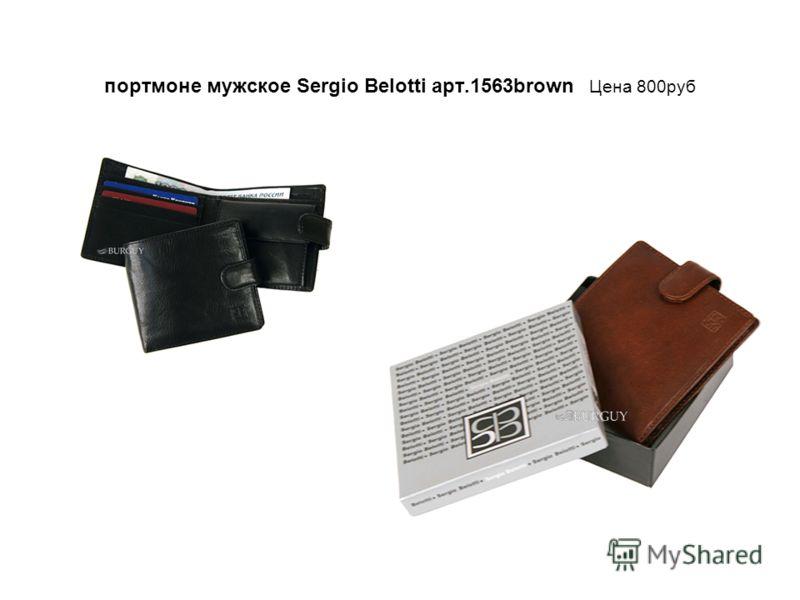 портмоне мужское Sergio Belotti арт.1563brown Цена 800руб