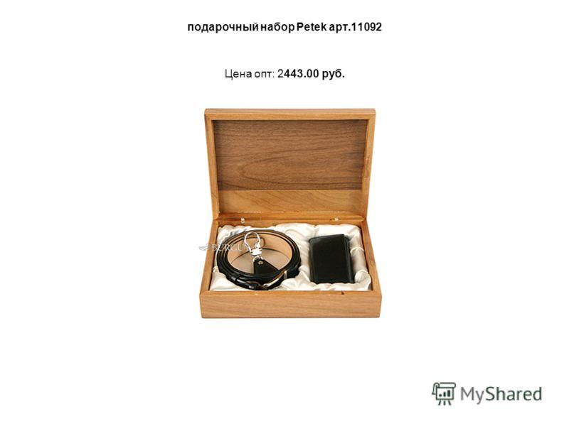 подарочный набор Petek арт.11092 Цена опт: 2443.00 руб.