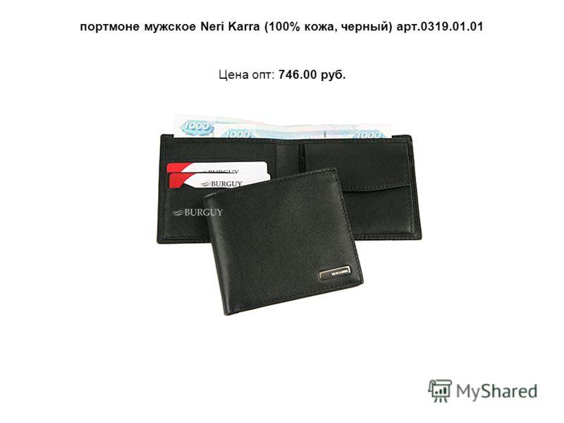 портмоне мужское Neri Karra (100% кожа, черный) арт.0319.01.01 Цена опт: 746.00 руб.