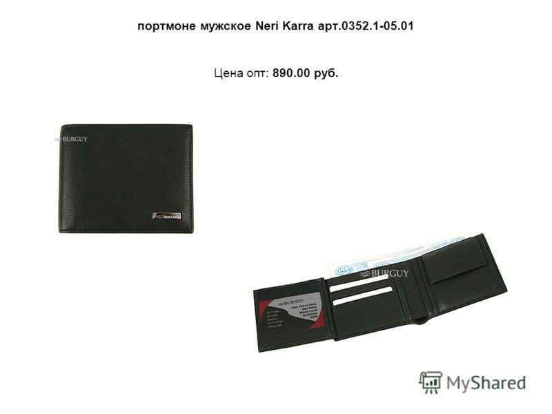 портмоне мужское Neri Karra арт.0352.1-05.01 Цена опт: 890.00 руб.
