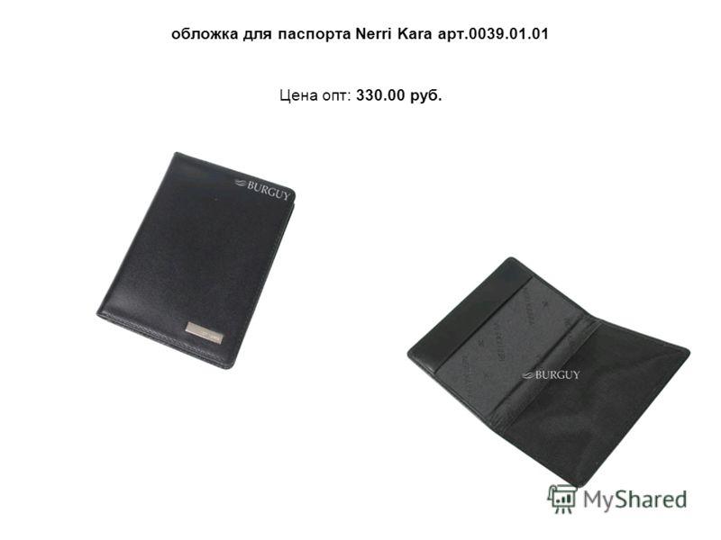 обложка для паспорта Nerri Kara арт.0039.01.01 Цена опт: 330.00 руб.