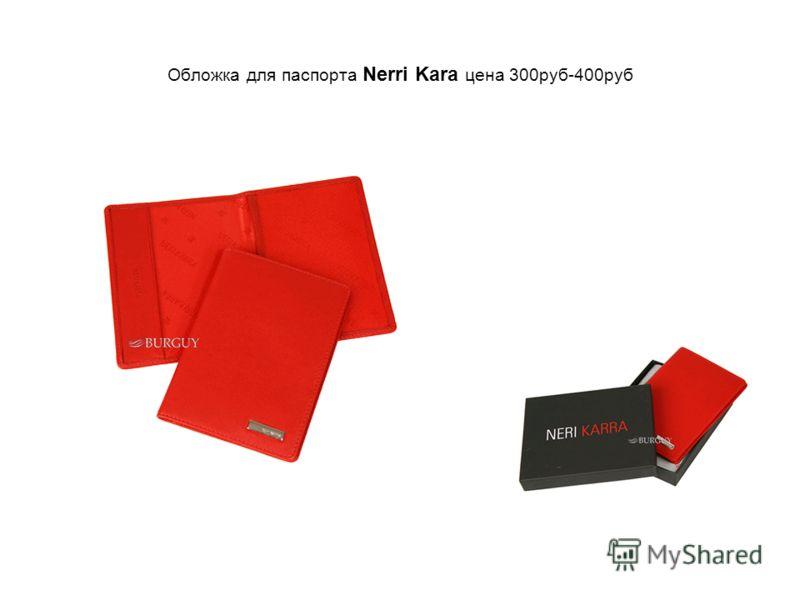 Обложка для паспорта Nerri Kara цена 300руб-400руб