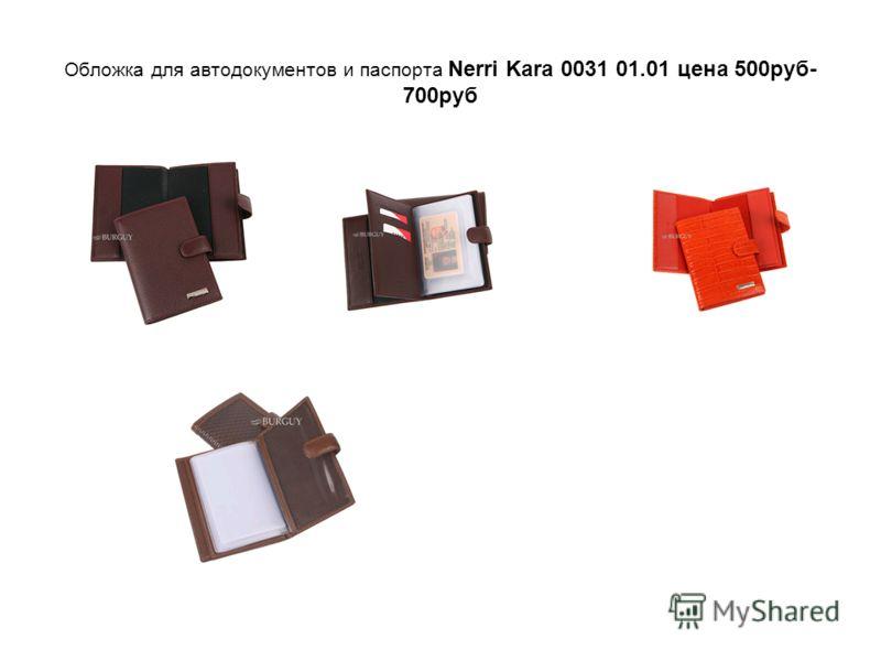 Обложка для автодокументов и паспорта Nerri Kara 0031 01.01 цена 500руб- 700руб