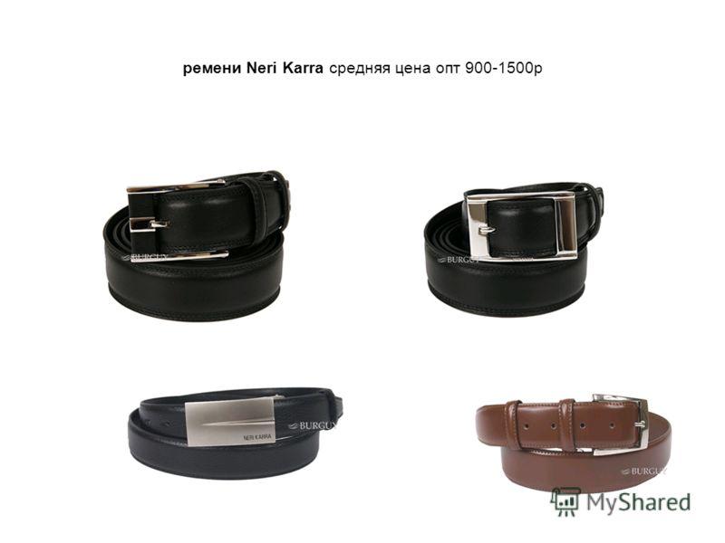 ремени Neri Karra средняя цена опт 900-1500р