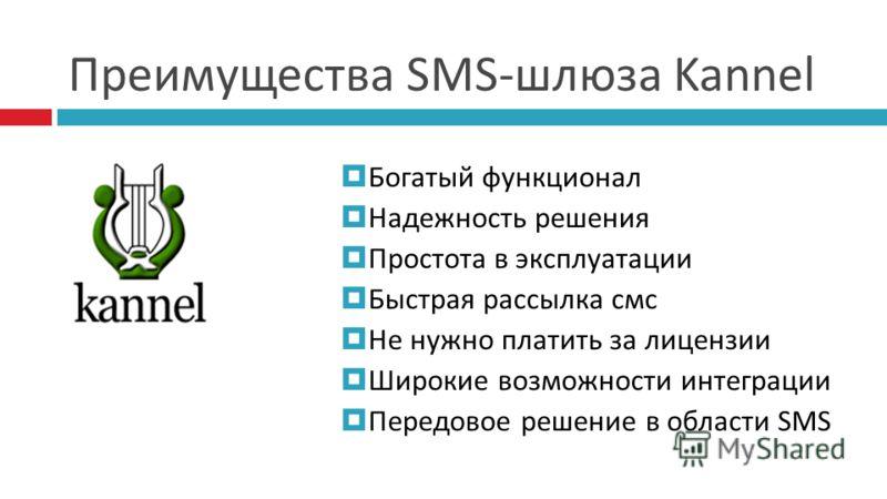 Преимущества SMS-шлюза Kannel Богатый функционал Надежность решения Простота в эксплуатации Быстрая рассылка смс Не нужно платить за лицензии Широкие возможности интеграции Передовое решение в области SMS
