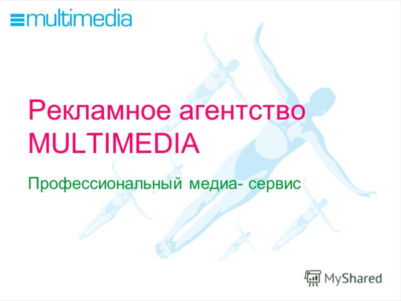 Рекламное агентство MULTIMEDIA Профессиональный медиа- сервис