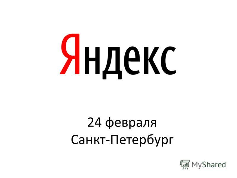 24 февраля Санкт-Петербург