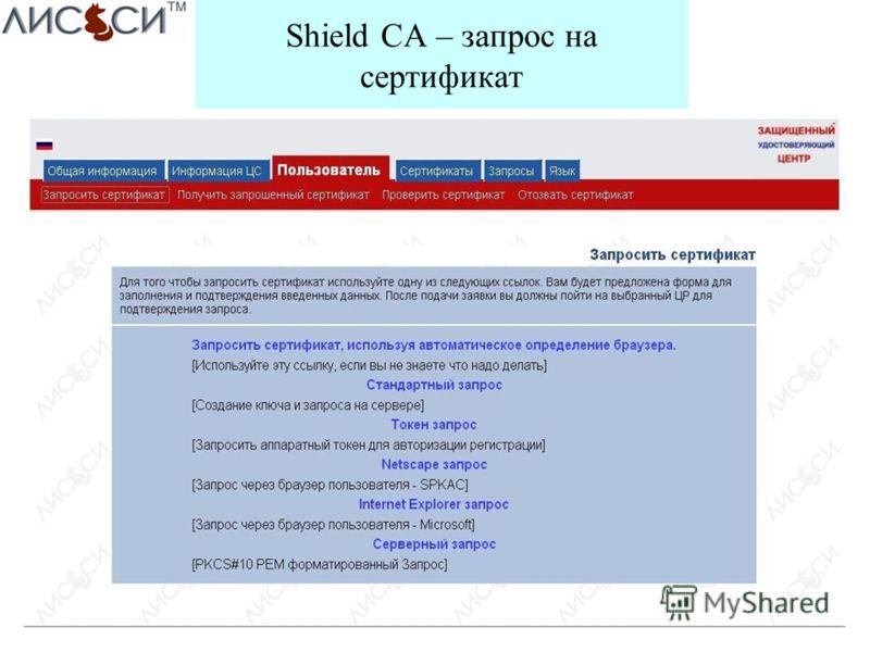 Shield CA – запрос на сертификат