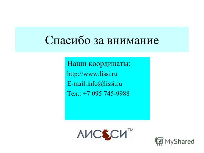 Спасибо за внимание Наши координаты: http://www.lissi.ru E-mail:info@lissi.ru Тел.: +7 095 745-9988