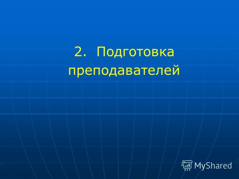 2. Подготовка преподавателей