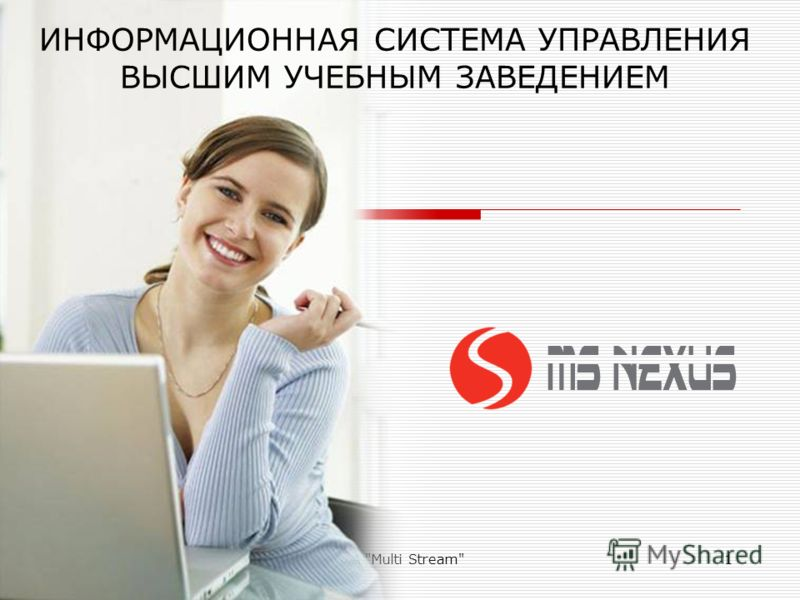 MS NeXusSIA Multi Stream1 ИНФОРМАЦИОННАЯ СИСТЕМА УПРАВЛЕНИЯ ВЫСШИМ УЧЕБНЫМ ЗАВЕДЕНИЕМ