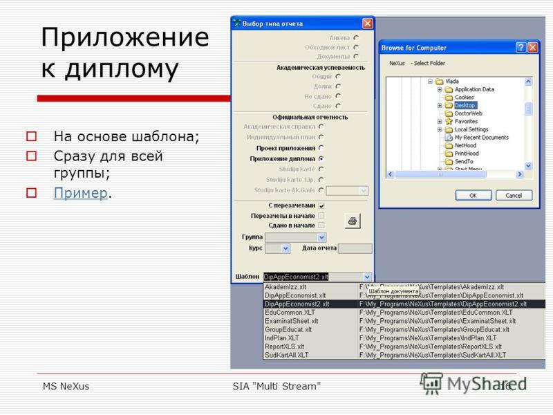 MS NeXusSIA Multi Stream16 Приложение к диплому На основе шаблона; Сразу для всей группы; Пример. Пример