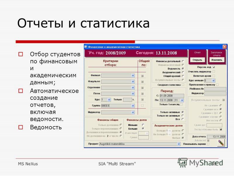 MS NeXusSIA Multi Stream18 Отчеты и статистика Отбор студентов по финансовым и академическим данным; Автоматическое создание отчетов, включая ведомости. Ведомость
