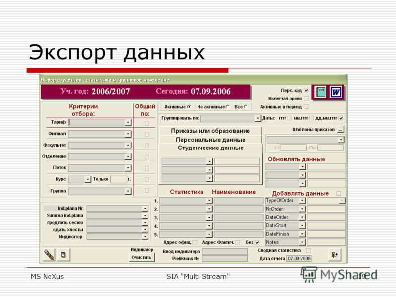 MS NeXusSIA Multi Stream19 Экспорт данных