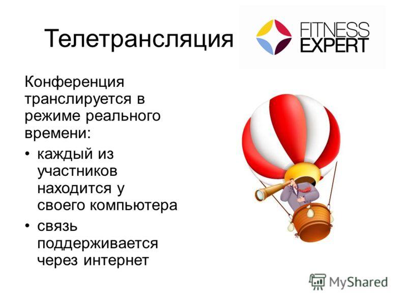 Конференция транслируется в режиме реального времени: каждый из участников находится у своего компьютера связь поддерживается через интернет Телетрансляция
