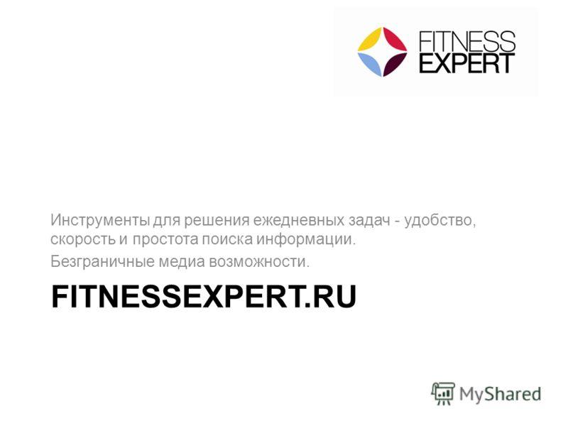 FITNESSEXPERT.RU Инструменты для решения ежедневных задач - удобство, скорость и простота поиска информации. Безграничные медиа возможности.