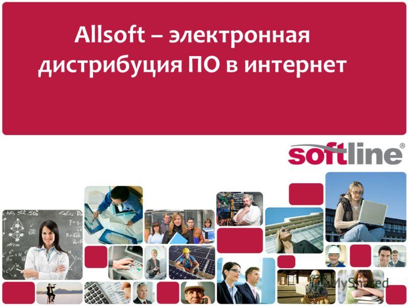Allsoft – электронная дистрибуция ПО в интернет