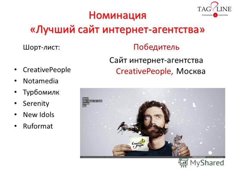 Номинация «Лучший сайт интернет-агентства» Шорт-лист: CreativePeople Notamedia Турбомилк Serenity New Idols Ruformat Победитель Сайт интернет-агентства CreativePeople, Москва