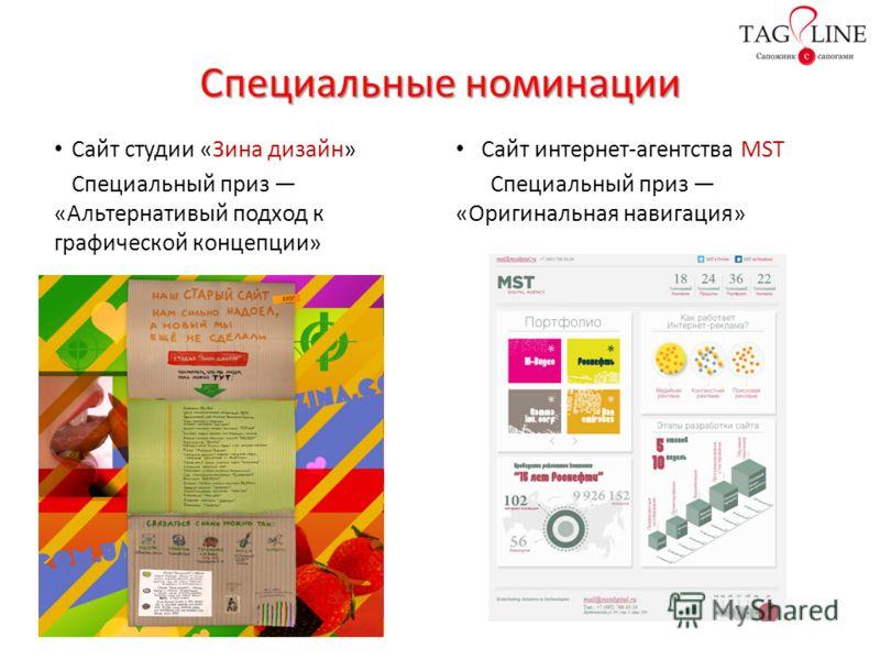 Специальные номинации Сайт студии «Зина дизайн» Специальный приз «Альтернативый подход к графической концепции» Сайт интернет-агентства MST Специальный приз «Оригинальная навигация»
