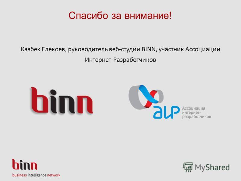 Спасибо за внимание! Казбек Елекоев, руководитель веб-студии BINN, участник Ассоциации Интернет Разработчиков