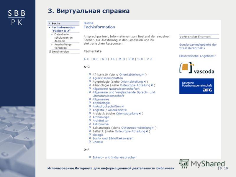 |Использование Интернета для информационной деятельности библиотекS. 10 3. Виртуальная справка
