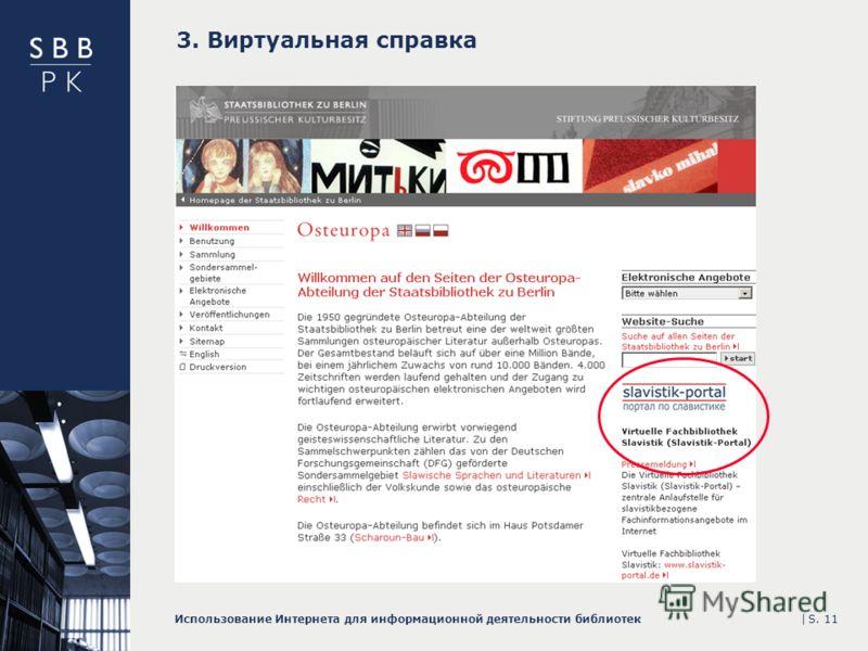 |Использование Интернета для информационной деятельности библиотекS. 11 3. Виртуальная справка