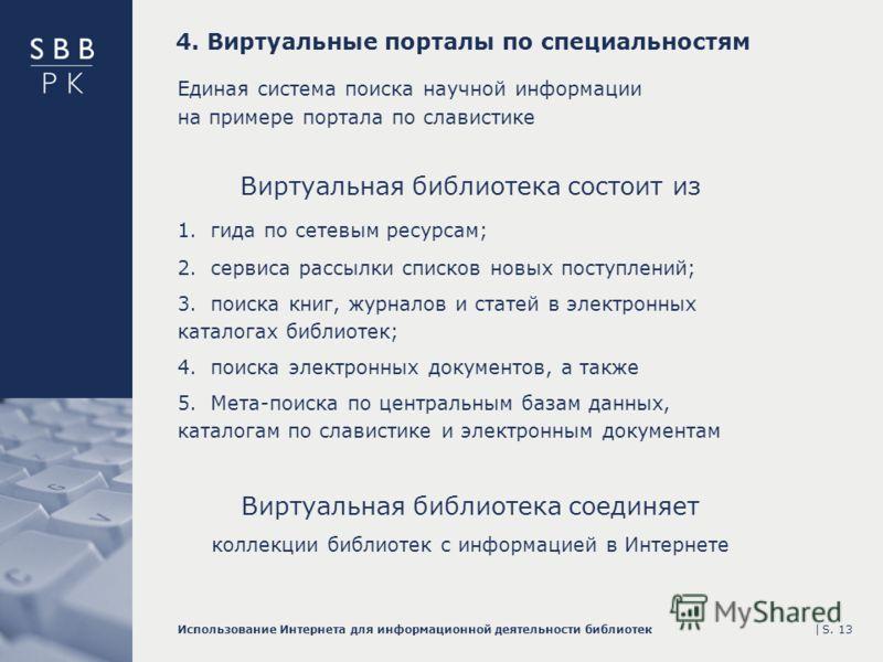 |Использование Интернета для информационной деятельности библиотекS. 13 Единая система поиска научной информации на примере портала по славистике Виртуальная библиотека состоит из 1. гида по сетевым ресурсам; 2. сервиса рассылки списков новых поступл