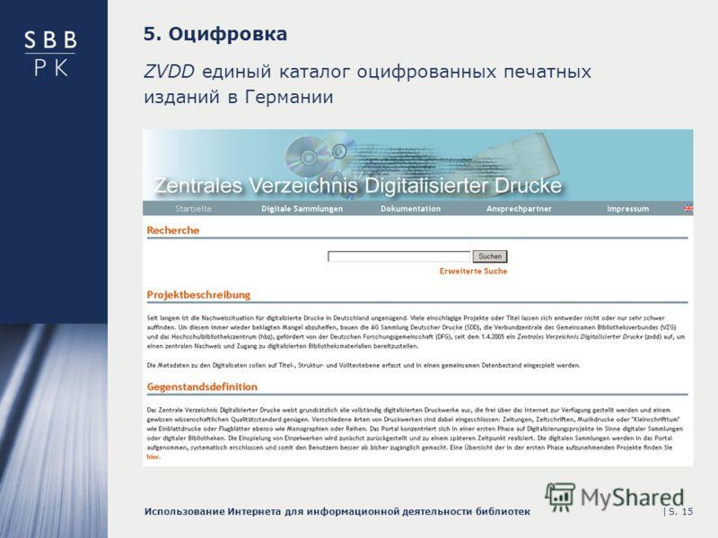 |Использование Интернета для информационной деятельности библиотекS. 15 ZVDD единый каталог оцифрованных печатных изданий в Германии 5. Оцифровка