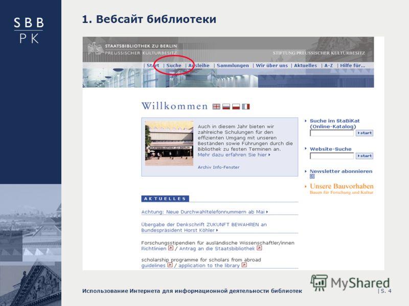 |Использование Интернета для информационной деятельности библиотекS. 4 1. Вебсайт библиотеки