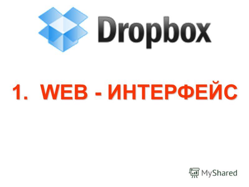 1. WEB - ИНТЕРФЕЙС
