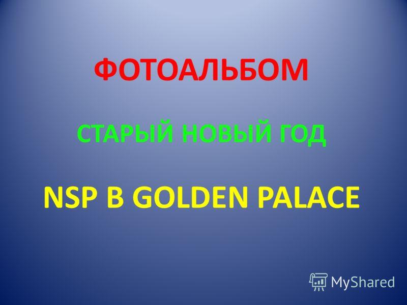 ФОТОАЛЬБОМ СТАРЫЙ НОВЫЙ ГОД NSP В GOLDEN PALACE
