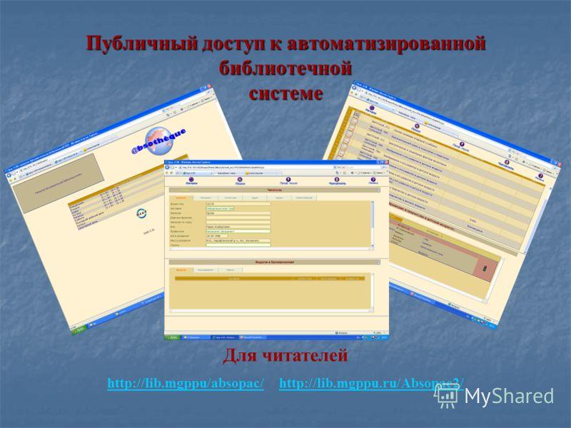 Публичный доступ к автоматизированной библиотечной системе Для читателей http://lib.mgppu/absopac/http://lib.mgppu/absopac/ http://lib.mgppu.ru/Absopac2/http://lib.mgppu.ru/Absopac2/