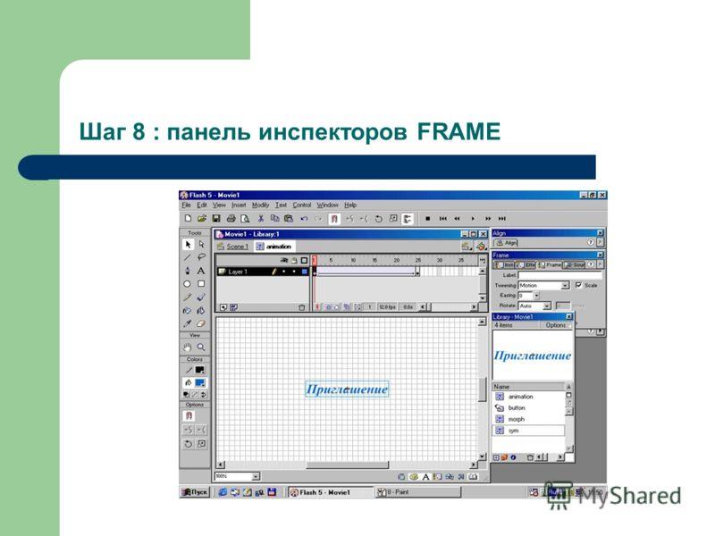 Шаг 8 : панель инспекторов FRAME