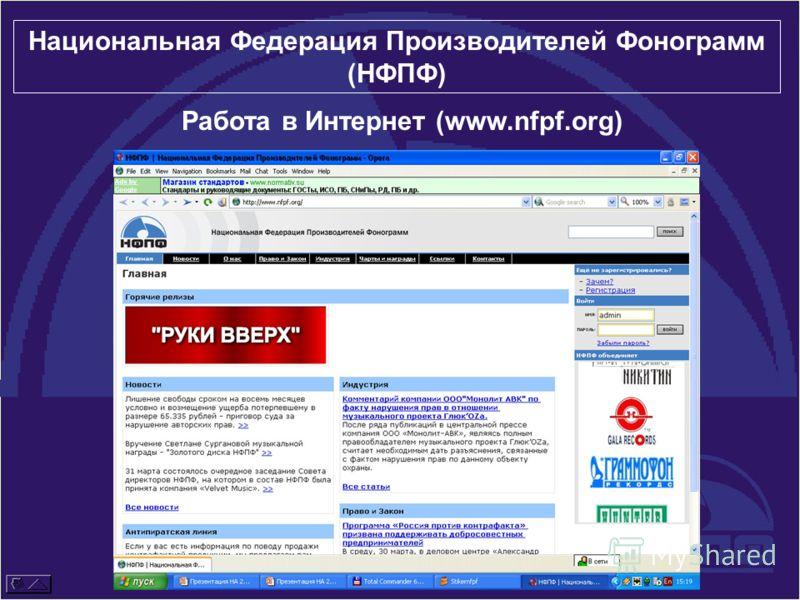 Работа в Интернет (www.nfpf.org) Национальная Федерация Производителей Фонограмм (НФПФ)