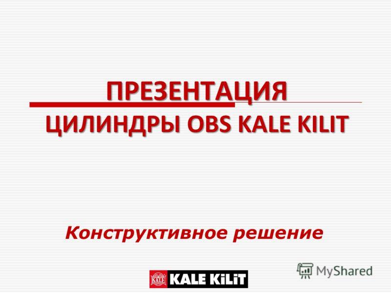 ПРЕЗЕНТАЦИЯ ЦИЛИНДРЫ OBS KALE KILIT Конструктивное решение