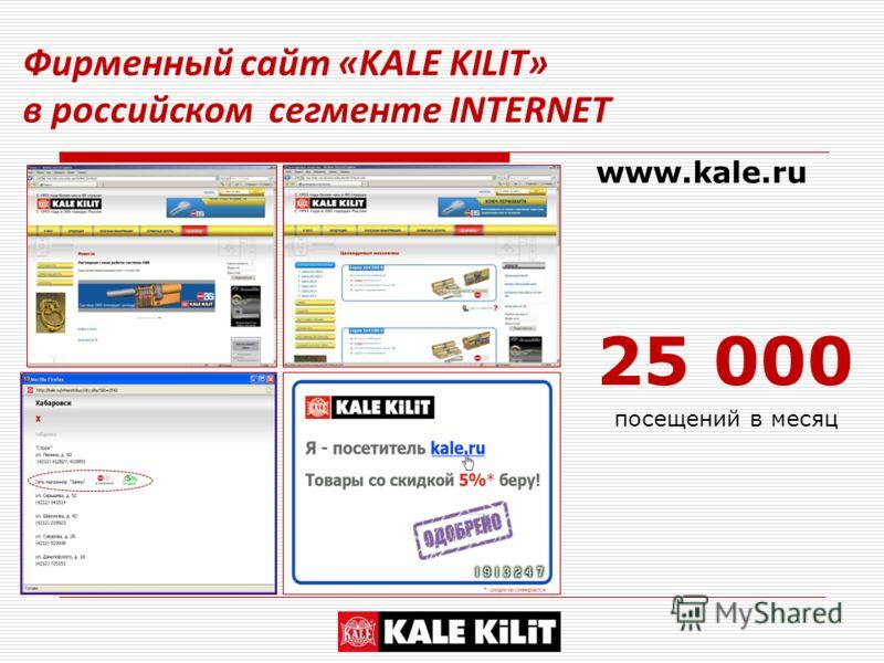 Фирменный сайт «KALE KILIT» в российском сегменте INTERNET www.kale.ru 25 000 посещений в месяц