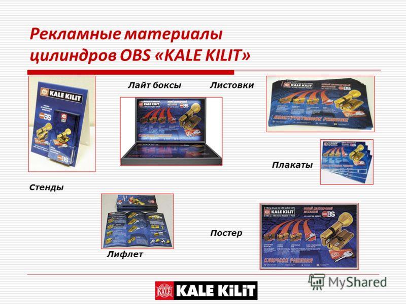 Рекламные материалы цилиндров OBS «KALE KILIT» Лайт боксы Стенды Лифлет Листовки Плакаты Постер