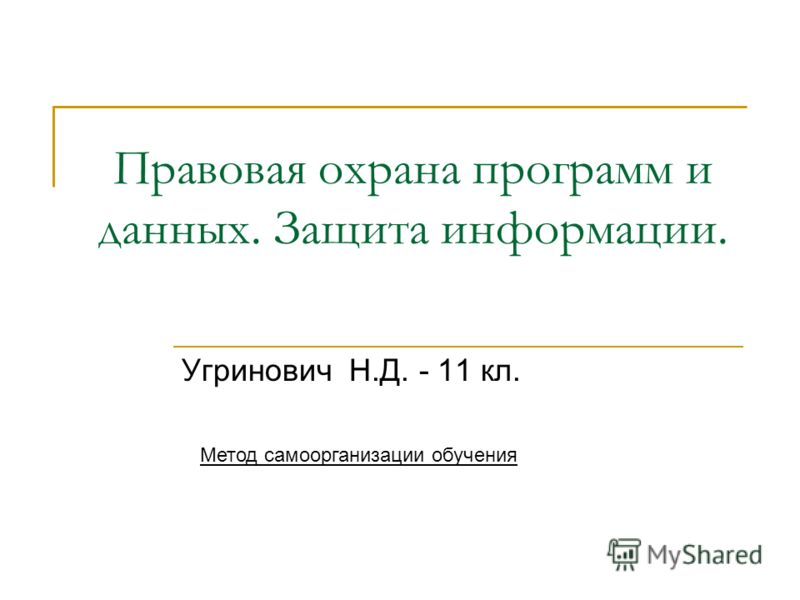 Правовая охрана программ и данных. Защита информации. Угринович Н.Д. - 11 кл. Метод самоорганизации обучения