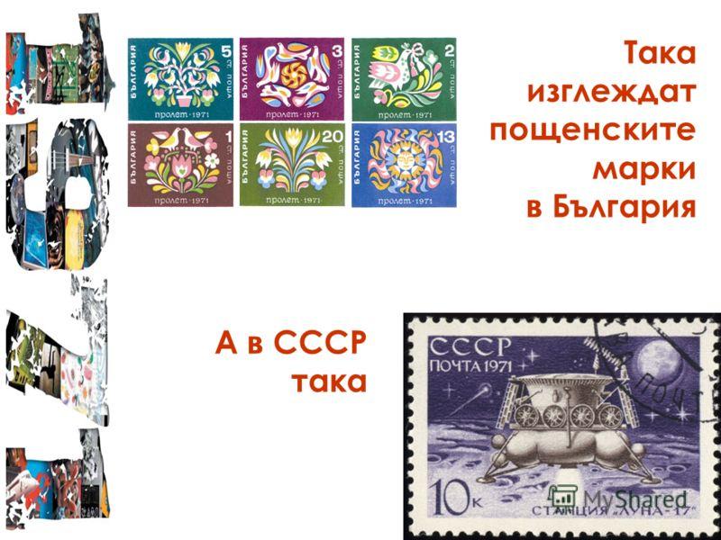 Така изглеждат пощенските марки в България А в СССР така