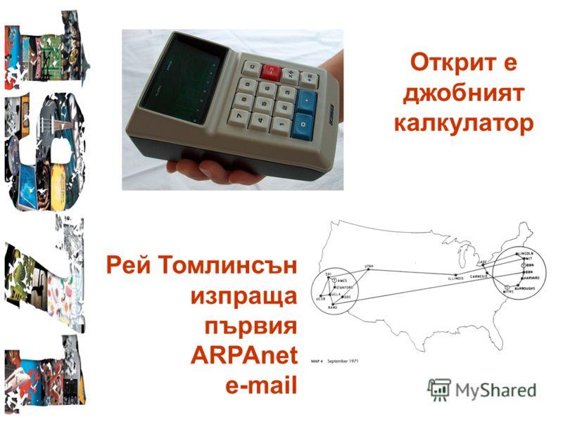 Открит е джобният калкулатор Рей Томлинсън изпраща първия ARPAnet e-mail
