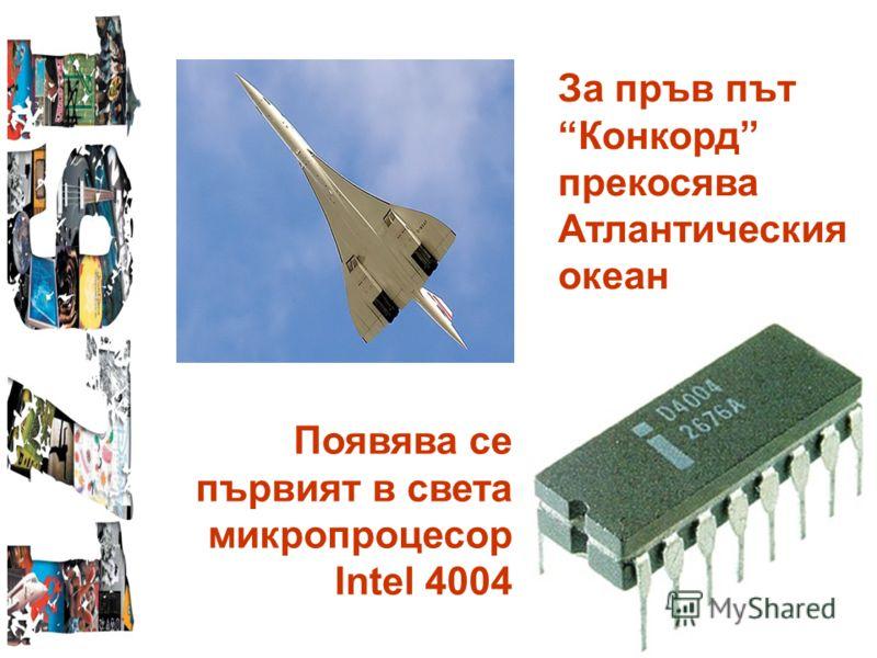 За пръв път Конкорд прекосява Атлантическия океан Появява се първият в света микропроцесор Intel 4004